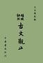 中華書局最新消息